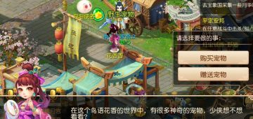 What a typical Chinese game looks like?